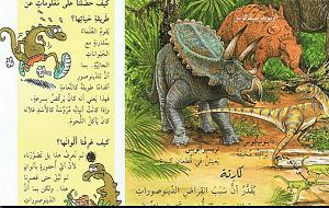 الموسوعة العلمية للاطفال pdf