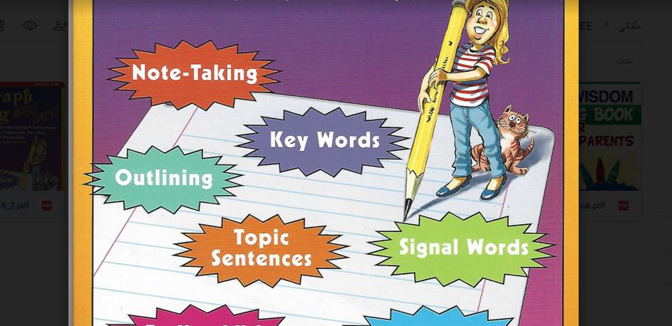 تعلم كتابة البارجراف باللغة الانجليزية
