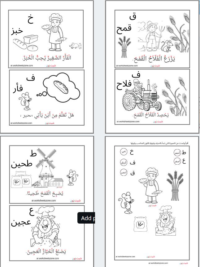 قصص لتعليم القراءة للاطفال