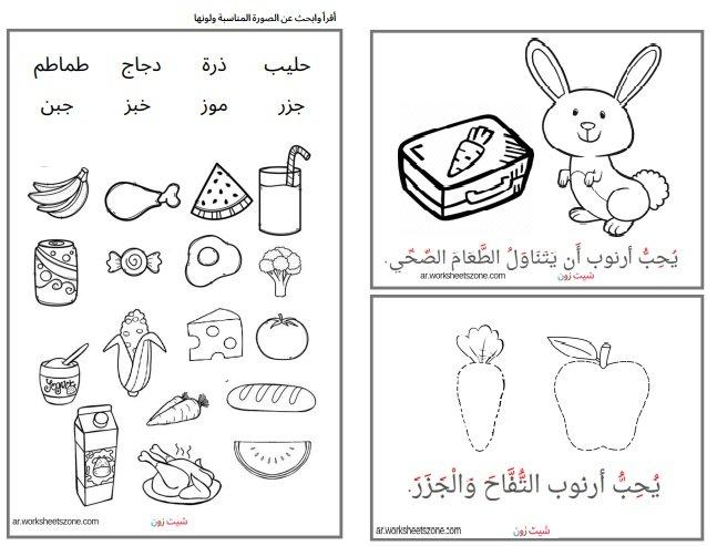 قصص اطفال بالتشكيل pdf تعليم القراءة