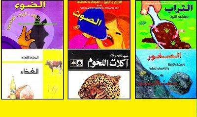 كتب علمية للاطفال pdf