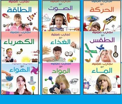 كتب تعليمية للاطفال التجارب البسيطة